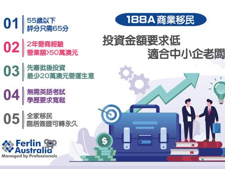 188A 商業創新類簽證 The Business Innovation Stream