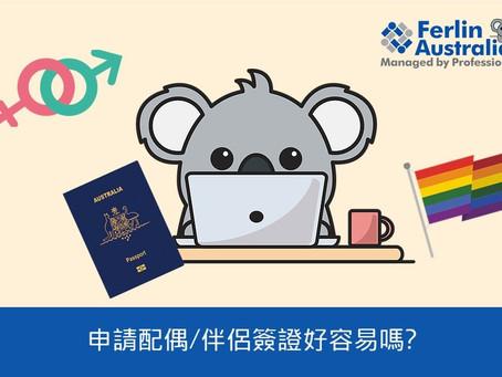 Application on Australian Spouse/Partner Visa is harder than it looks. 配偶/伴侶簽證 - 要成功申請非想象中容易