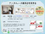 【6月】建売住宅見学会