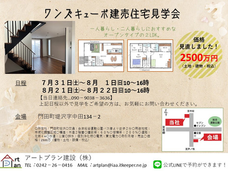 【8月】建売住宅見学会