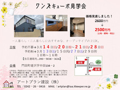 【3月】ワンズキューボ見学会
