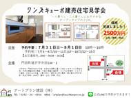 【7月】建売住宅見学会
