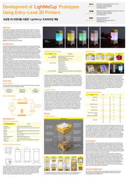 Development of 'LightMeCup' Prototypes Using Entry-Level 3D Printers