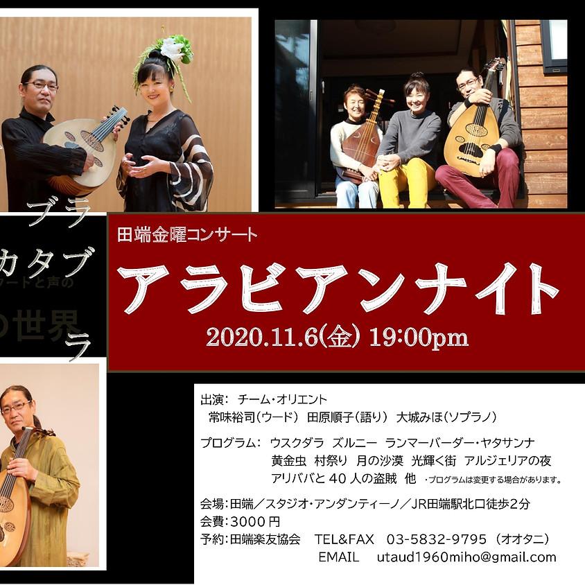 田端金曜コンサート
