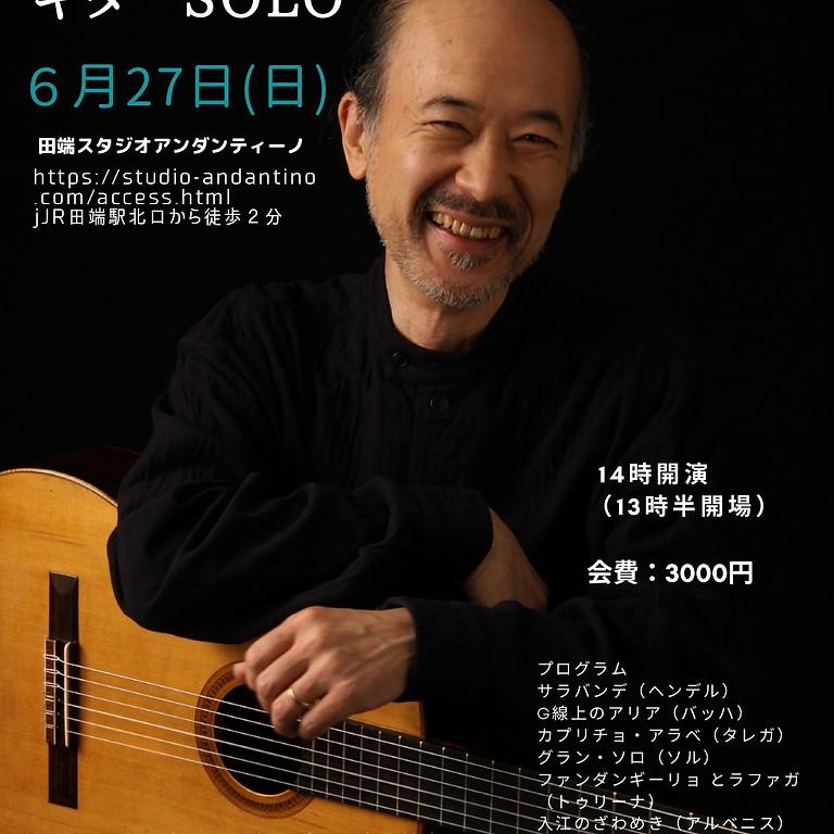 大谷環ギターSOLOコンサート「しなやかな音楽」