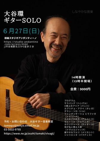 大谷環ギターソロ.jpg
