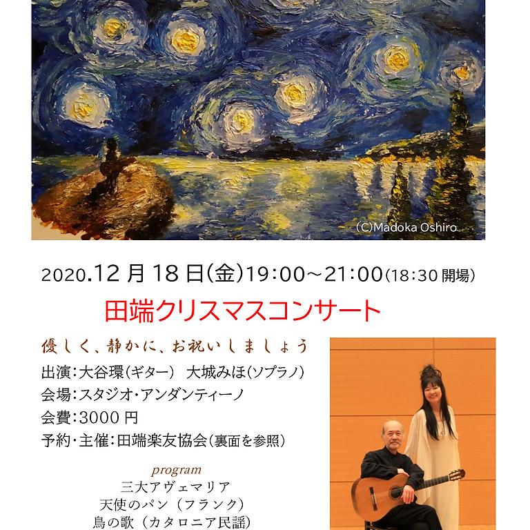 田端クリスマスコンサート