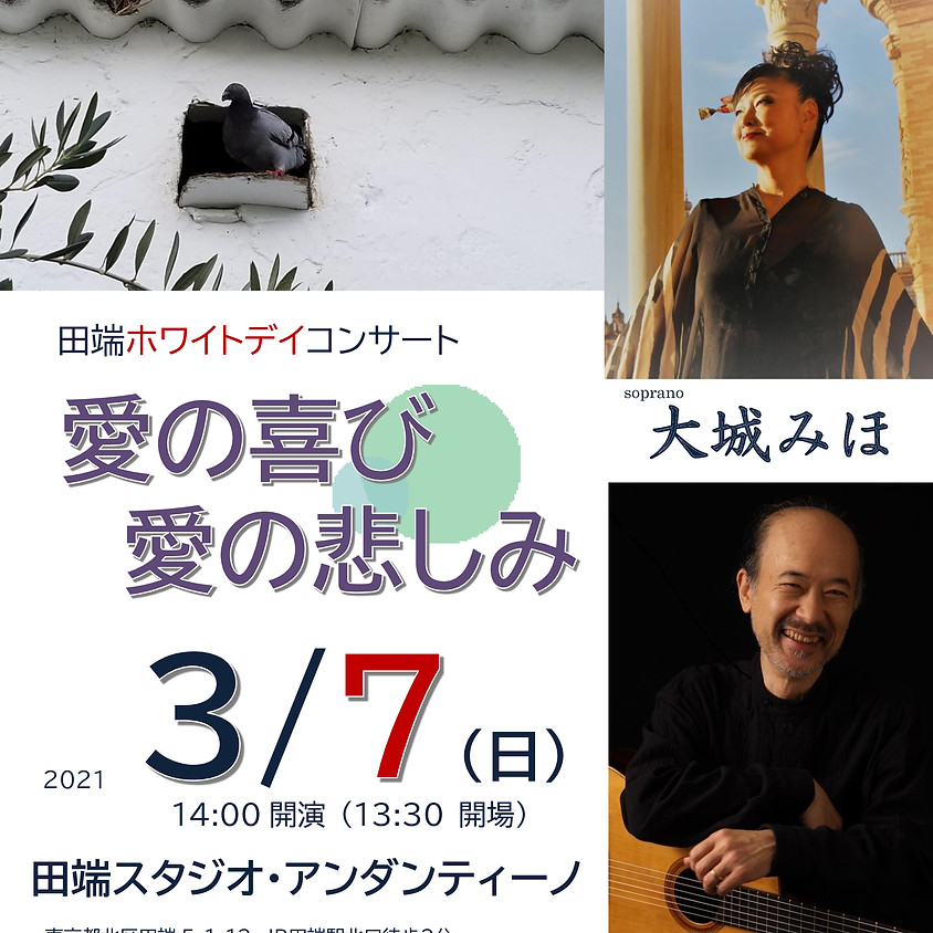 田端ホワイトデイコンサート