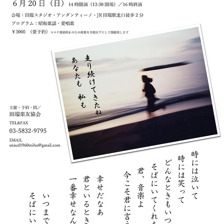「君といつまでも」昭和歌謡から愛唱歌まで
