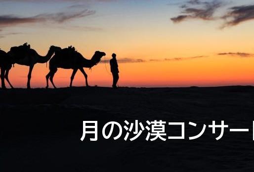 月の沙漠movieを公開しました