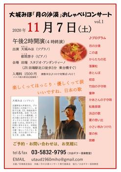 大城みほおしゃべりコンサート印刷.jpeg
