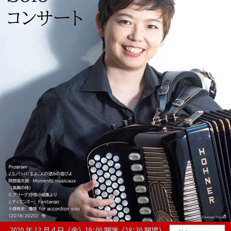 [sold out] 大田智美soloコンサート