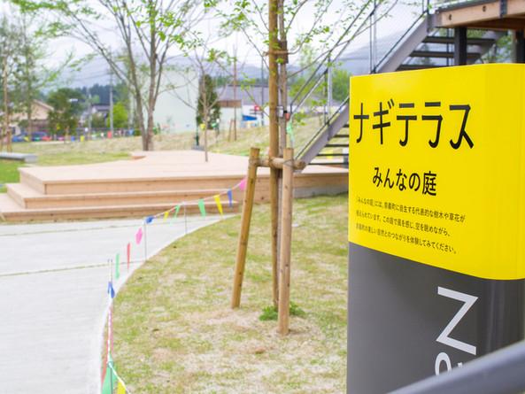 Sign for Nagi Terrace