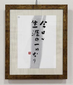 kamiebisuI atuko MG_0831.JPG