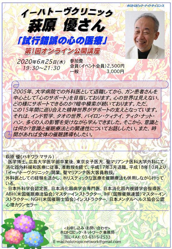 萩原優さん2020年.jpg