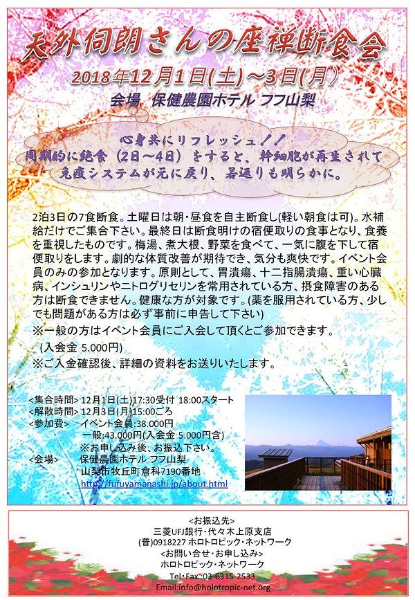2018年12月座禅断食会.jpg