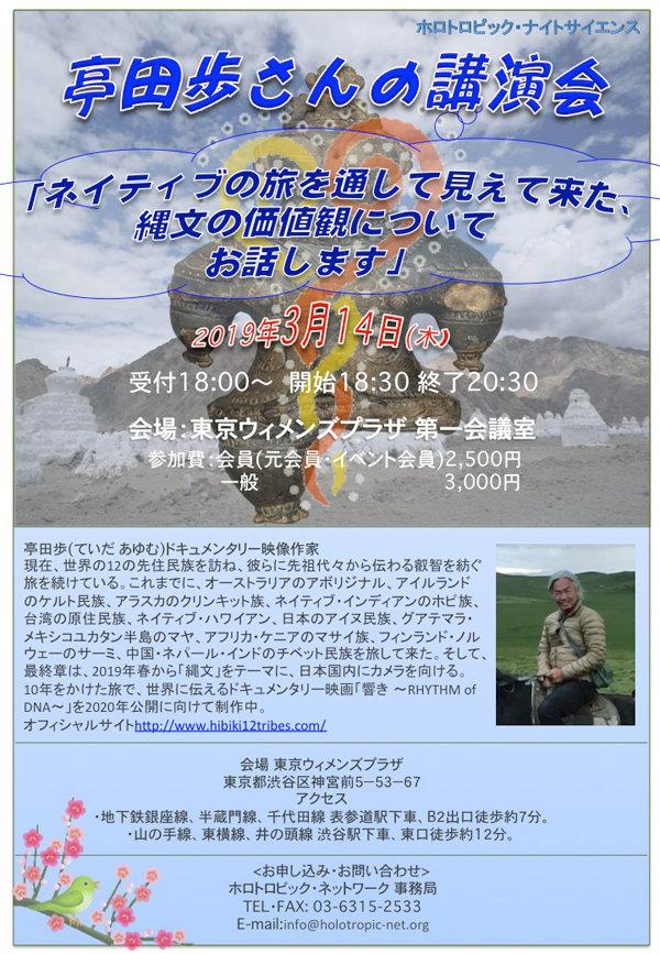 亭田歩さん2019年3月14日(木).jpg