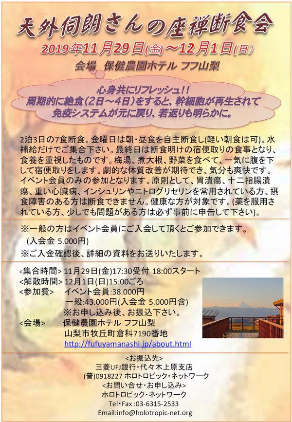 2019年 11月座禅断食会.jpg