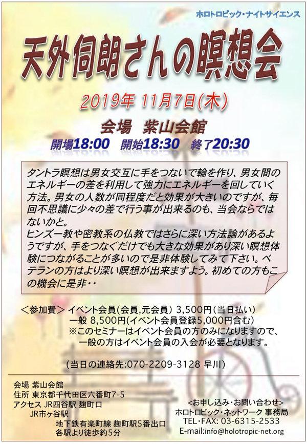 天外伺朗さんの瞑想会2019年11月7日.jpg