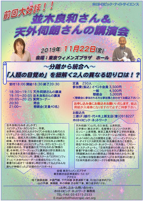並木良和さん&天外伺朗さんの講演会2019年11月22日 .jpg
