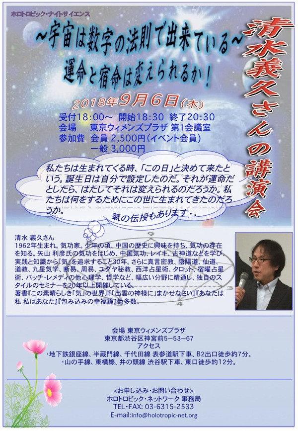 清水義久さん2018年_edited.jpg