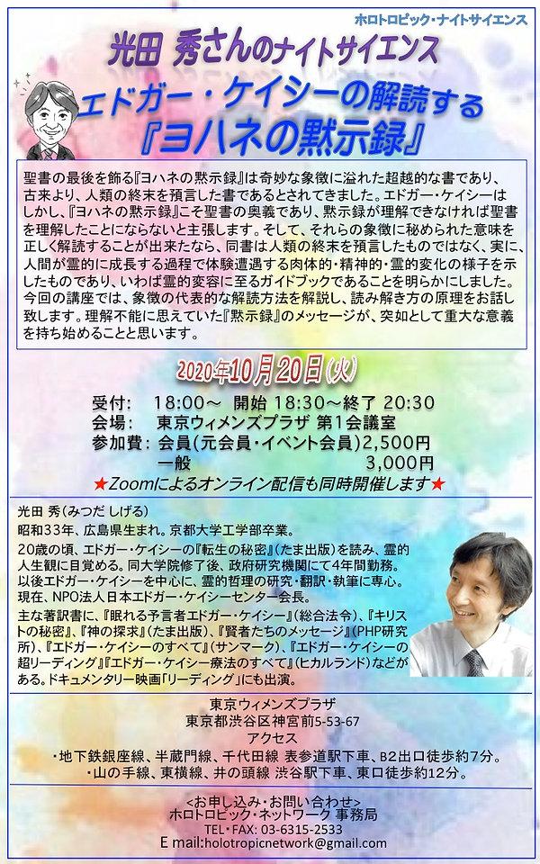 2020光田秀さん.jpg