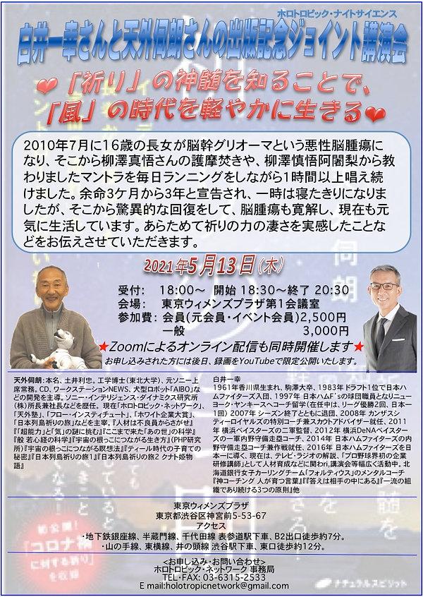天外伺朗さんの 『祈りの法則』 .jpg