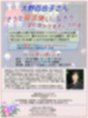 大野百合子さん2019-1.jpg