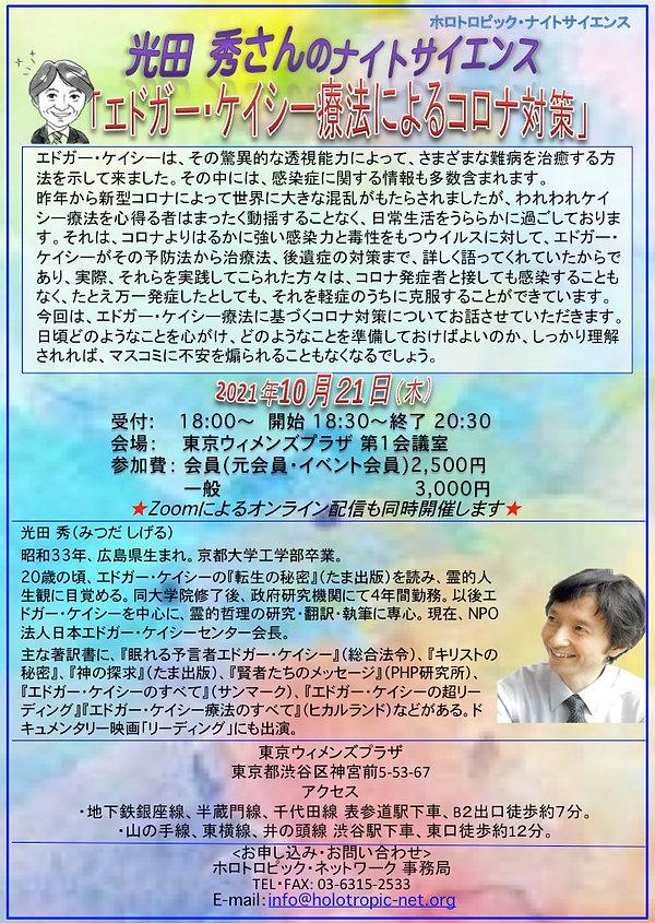 2021光田秀さん.jpg