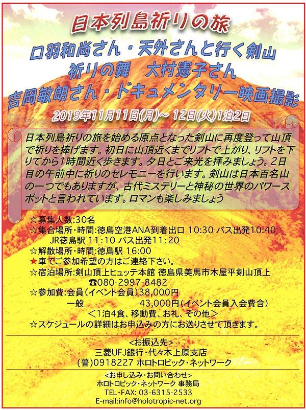 日本列島祈りの旅 剣山.jpg