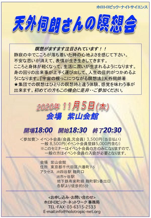 天外伺朗さんの瞑想会2019年11月.jpg