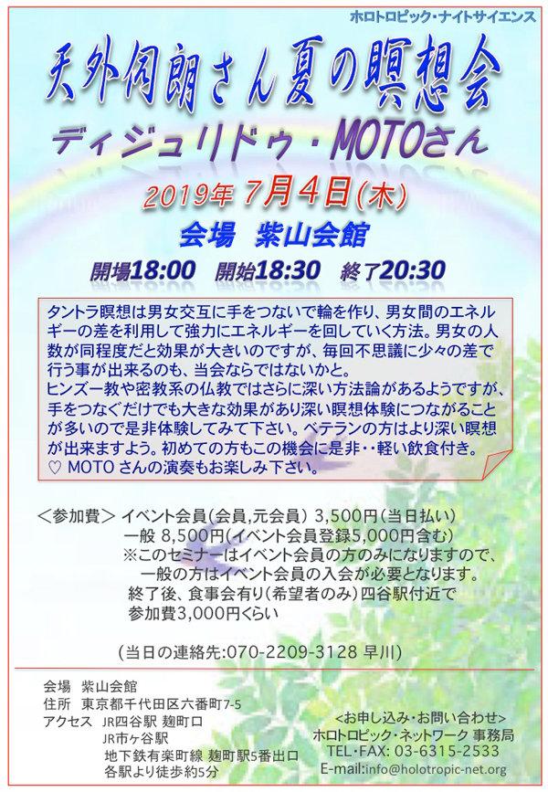 天外伺朗さんの瞑想会2019年07月.jpg