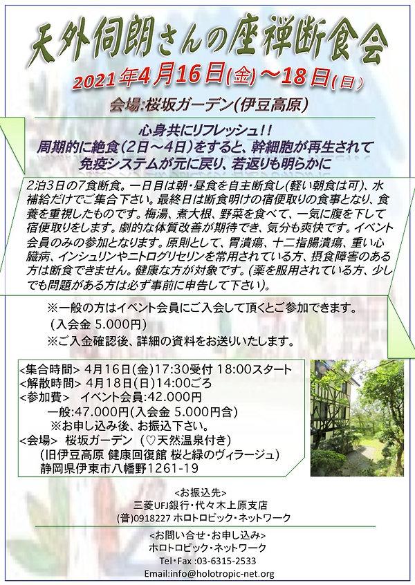 2021年4月座禅断食会.jpg