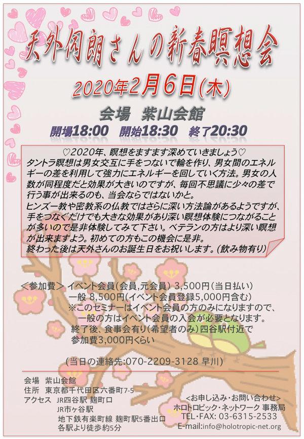 天外伺朗さんの瞑想会2020年02月.jpg