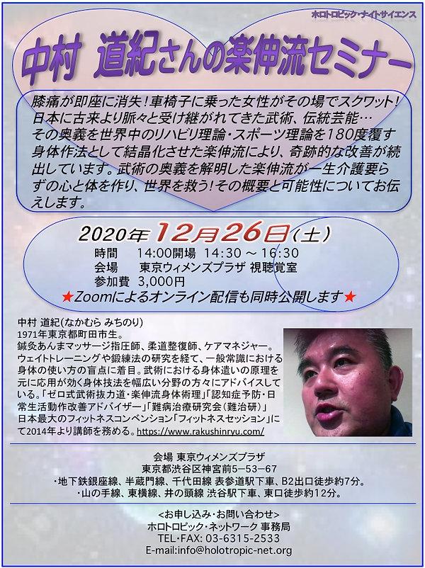 中村さん202012月26日.jpg