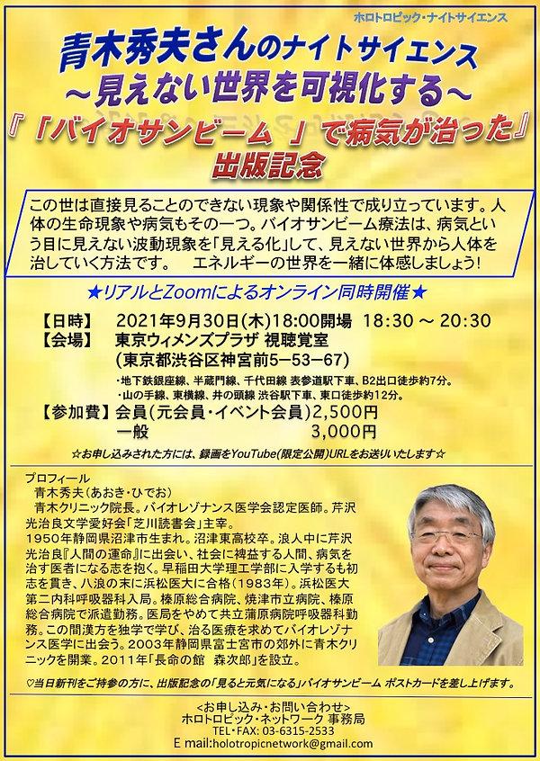 青木秀夫さんのナイトサイエンス.jpg
