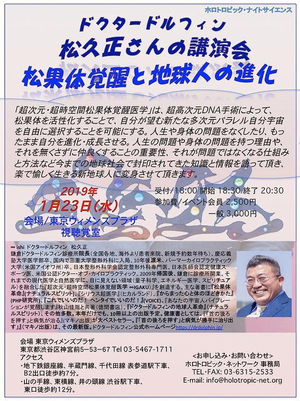 ドクタードルフィン松久正さん.jpg