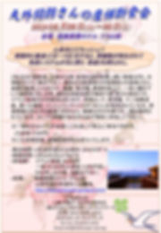 2019年 6月座禅断食会.jpg