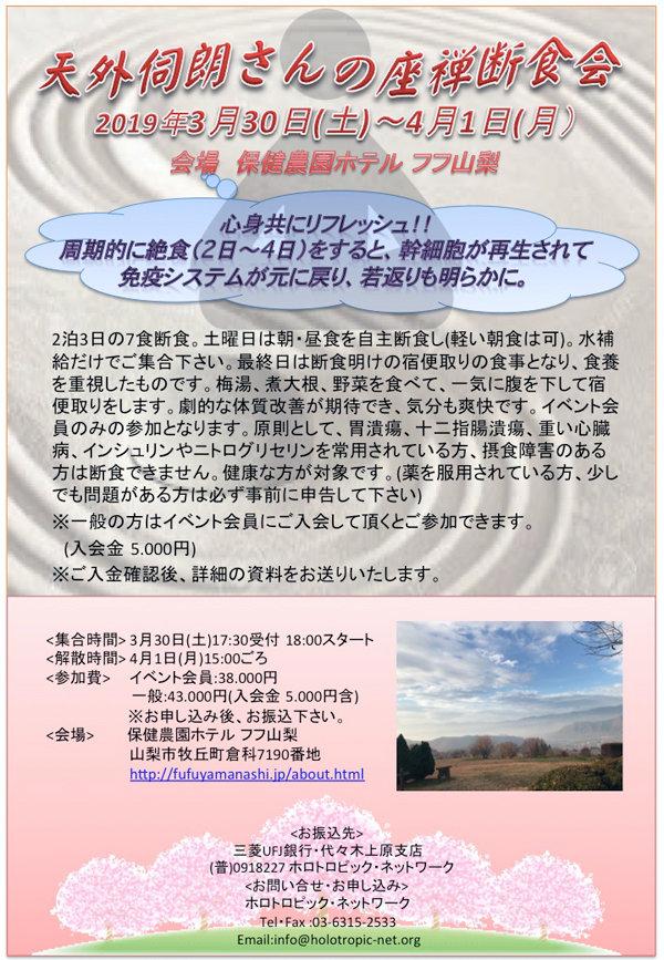 2019年3月座禅断食会.jpg