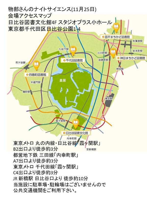 会場アクセスマップ .jpg