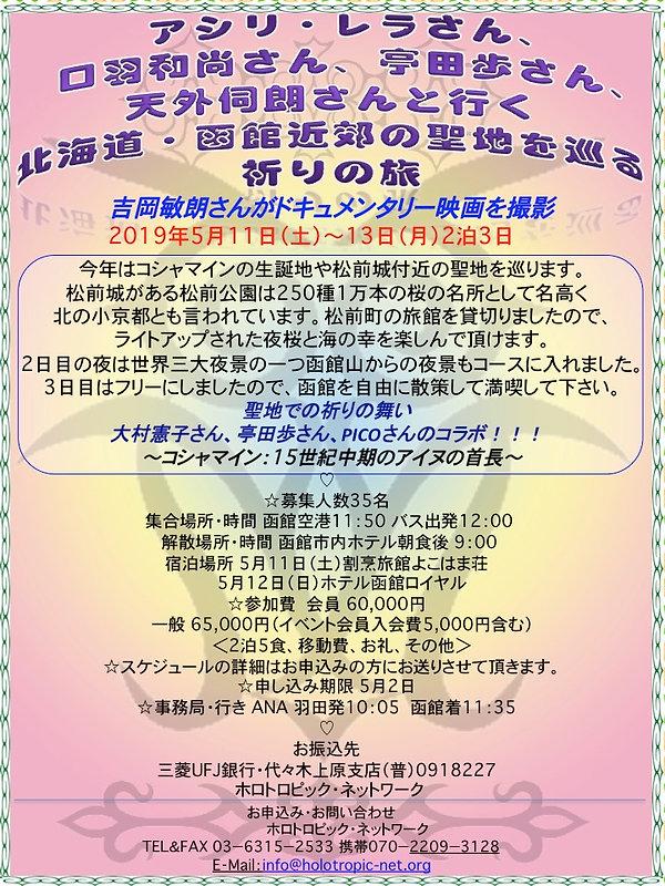 2019日本列島祈りの旅.jpg