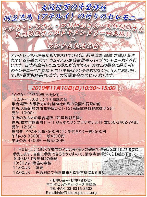 2019.11.10 大阪枚方の片埜神社 .jpg