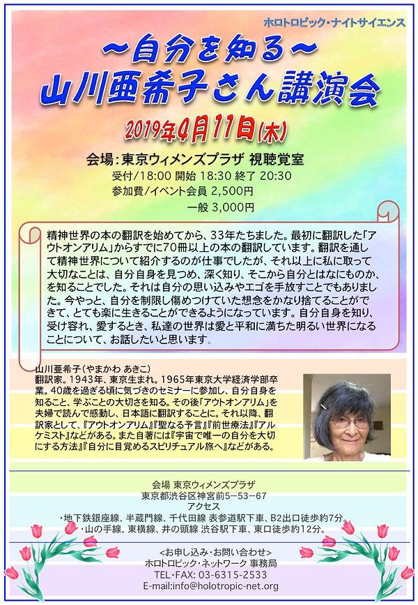 山川亜希子さん.jpg
