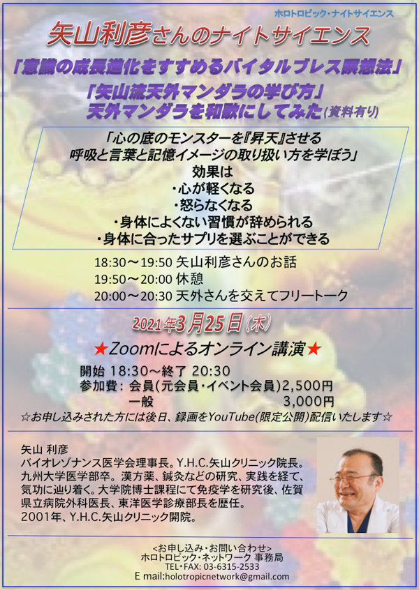 矢山利彦さんのナイトサイエンス.jpg