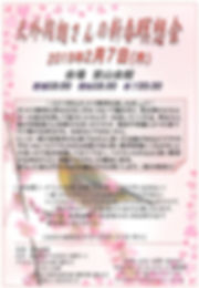 天外伺朗さんの瞑想会2019年02月.jpg