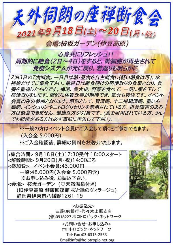 2021年9月座禅断食会.jpg