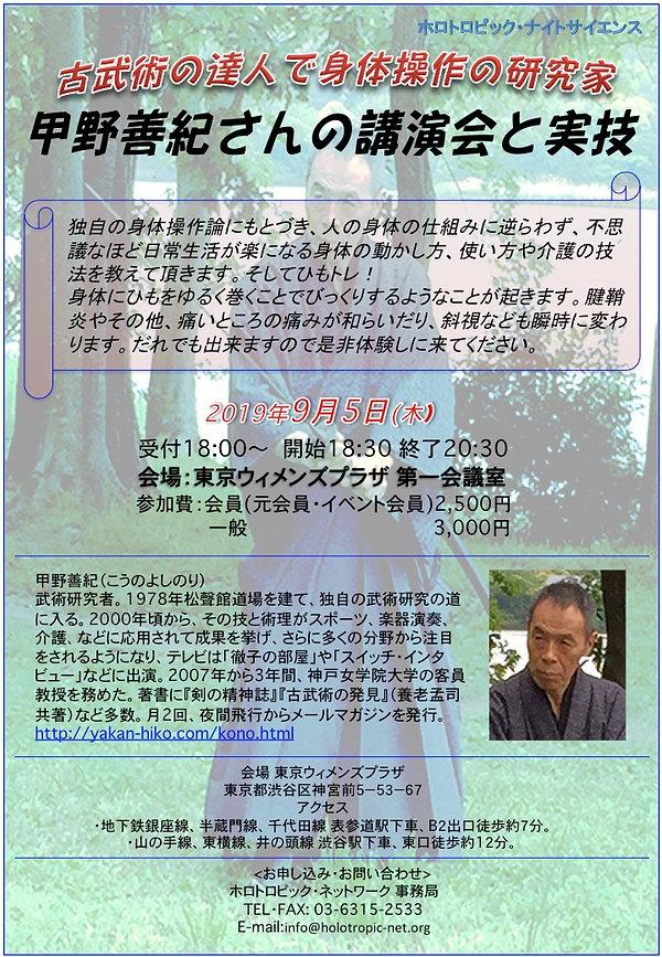甲野善紀さん2019年9月5日(木).jpg