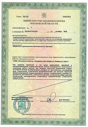 лицензия лист 3.jpg