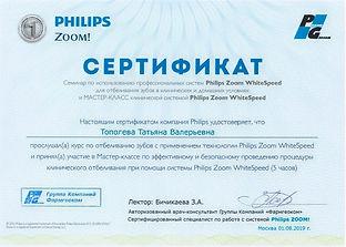 Сертификат 11_edited.jpg