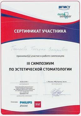 Сертификат 3_edited.jpg